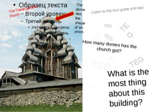 How many domes has the church got? The Transfiguration church The dome has th