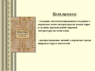 Цели проекта: создание систематизированного издания о переводах коми литерату