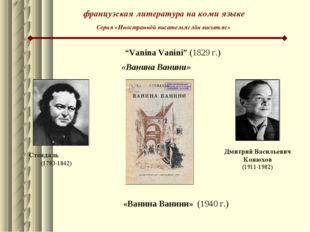 французская литература на коми языке Серия «Иностраннöй писательяслöн висьтья