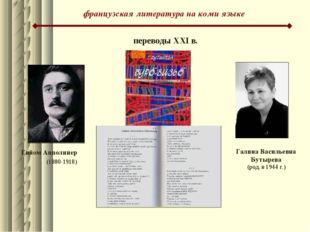 французская литература на коми языке Галина Васильевна Бутырева (род. в 1944