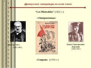"""французская литература на коми языке Павел Григорьевич Доронин (1904-1967) """"L"""