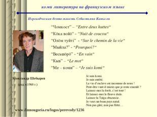 Переводческая деятельность Себастьяна Каньоли коми литература на французском