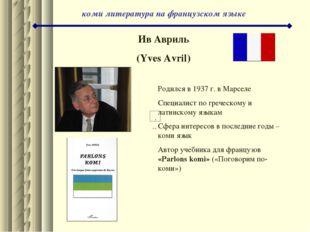 Ив Авриль (Yves Avril) коми литература на французском языке Родился в 1937 г.