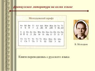 французская литература на коми языке Книги переводились с русского языка В. М