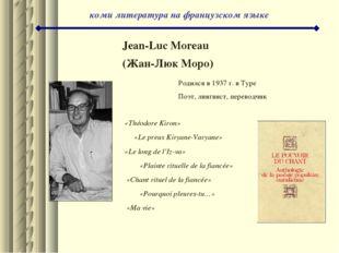 коми литература на французском языке Jean-Luc Moreau (Жан-Люк Моро) «Théodor