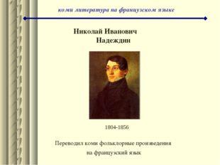 коми литература на французском языке 1804-1856 Николай Иванович Надеждин Пер