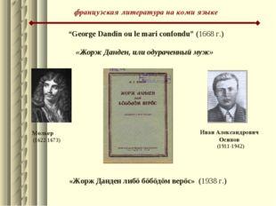 """французская литература на коми языке Иван Александрович Осипов (1911-1942) """"G"""