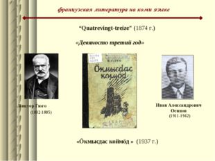 "французская литература на коми языке Иван Александрович Осипов (1911-1942) ""Q"