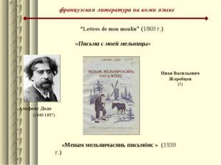 """французская литература на коми языке Иван Васильевич Жеребцов (?) """"Lettres de"""