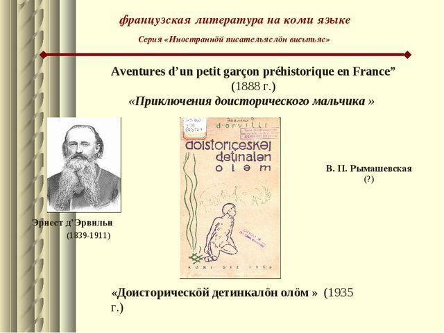 французская литература на коми языке Серия «Иностраннöй писательяслöн висьтья...