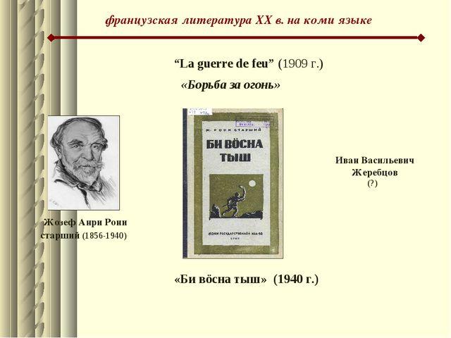"""французская литература XX в. на коми языке Иван Васильевич Жеребцов (?) """"La g..."""