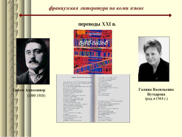 французская литература на коми языке Галина Васильевна Бутырева (род. в 1944...