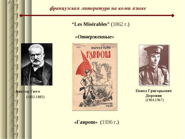 """французская литература на коми языке Павел Григорьевич Доронин (1904-1967) """"L..."""