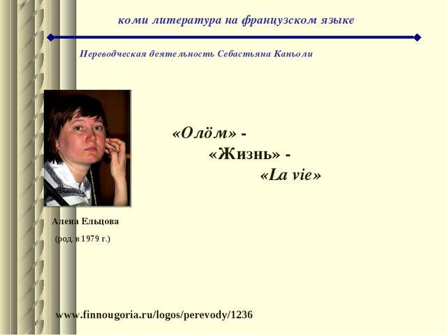 Переводческая деятельность Себастьяна Каньоли коми литература на французском...