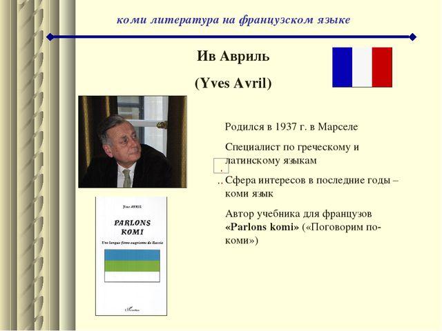 Ив Авриль (Yves Avril) коми литература на французском языке Родился в 1937 г....