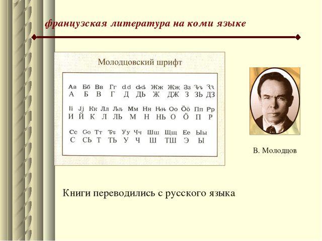 французская литература на коми языке Книги переводились с русского языка В. М...