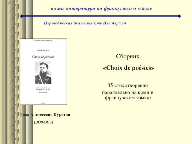 Переводческая деятельность Ива Авриля коми литература на французском языке И...