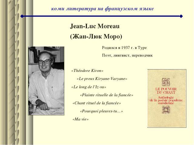 коми литература на французском языке Jean-Luc Moreau (Жан-Люк Моро) «Théodor...
