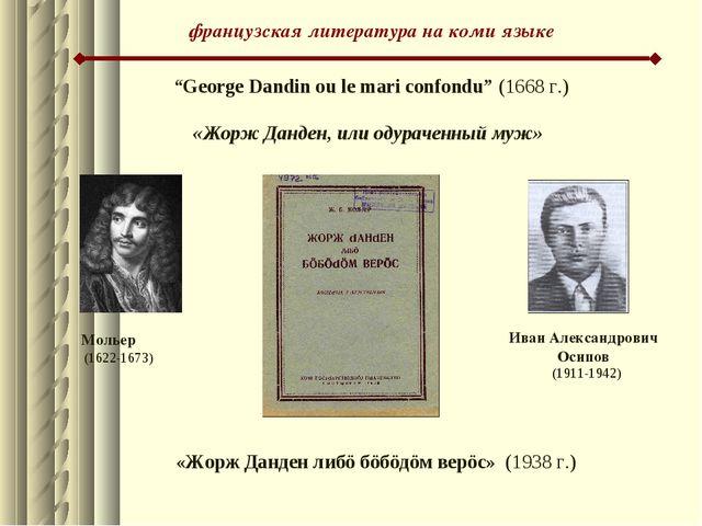 """французская литература на коми языке Иван Александрович Осипов (1911-1942) """"G..."""