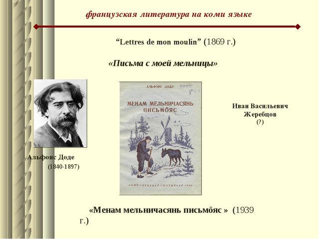 """французская литература на коми языке Иван Васильевич Жеребцов (?) """"Lettres de..."""