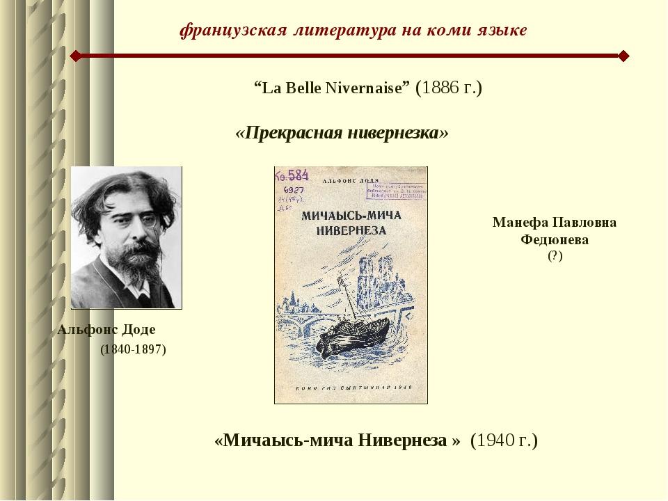 """французская литература на коми языке Манефа Павловна Федюнева (?) """"La Belle N..."""