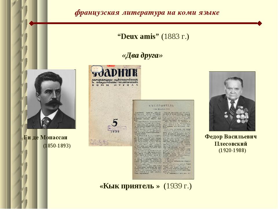 французская литература на коми языке Федор Васильевич Плесовский (1920-1988)...