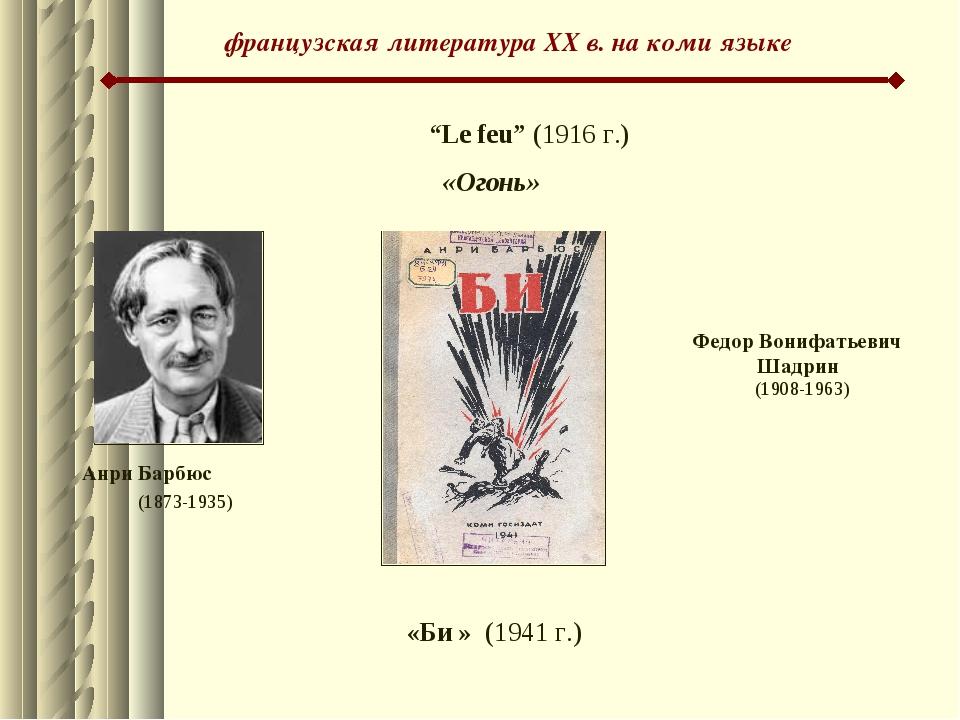французская литература XX в. на коми языке Федор Вонифатьевич Шадрин (1908-19...