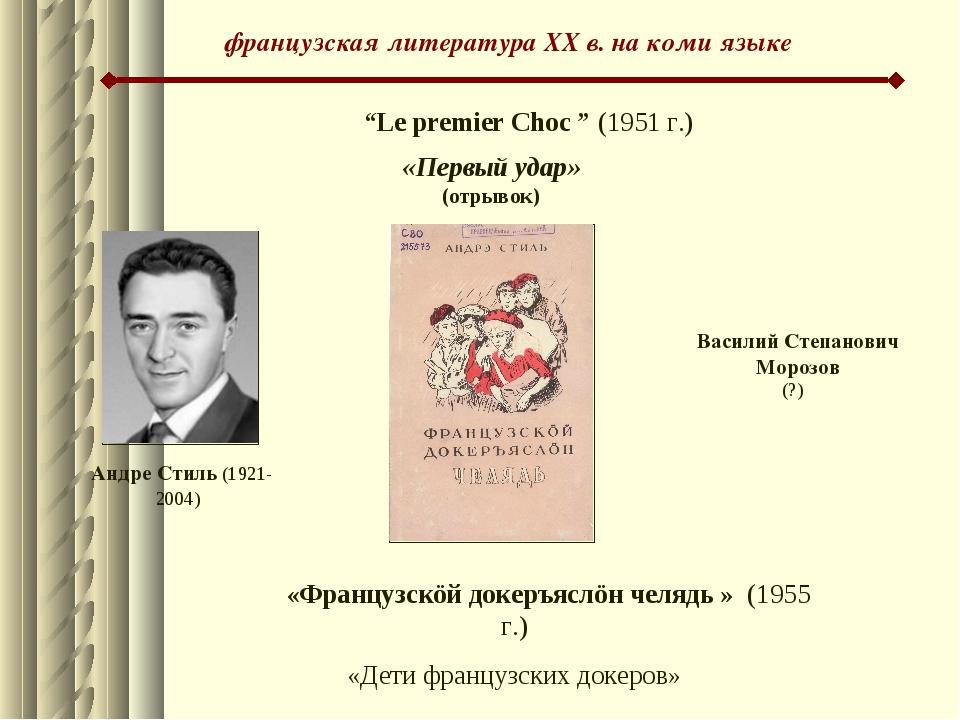 "французская литература XX в. на коми языке Василий Степанович Морозов (?) ""Le..."