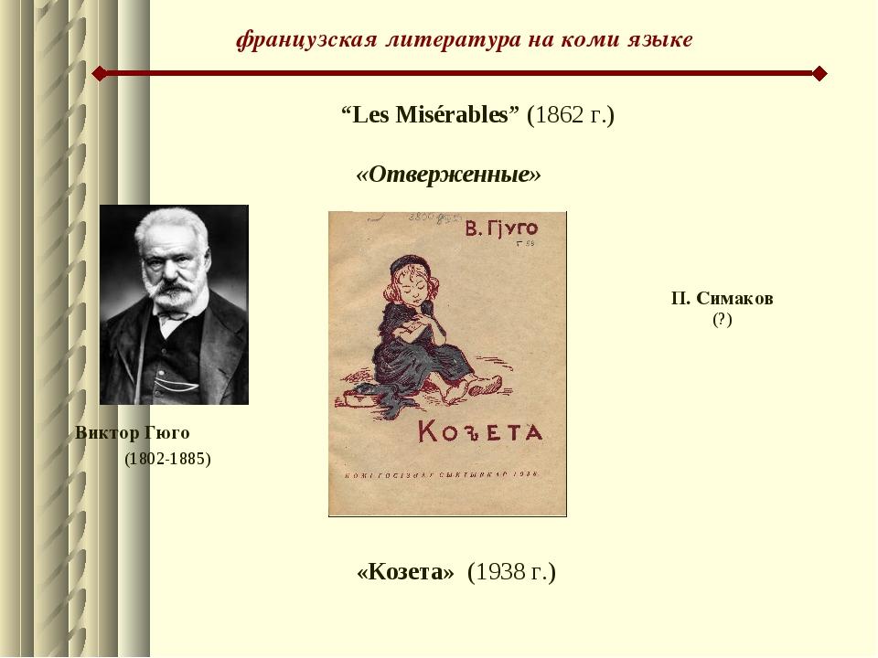 "французская литература на коми языке П. Симаков (?) ""Les Misérables"" (1862 г...."