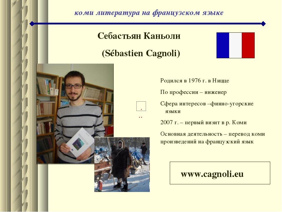 Себастьян Каньоли (Sébastien Cagnoli) коми литература на французском языке Ро...