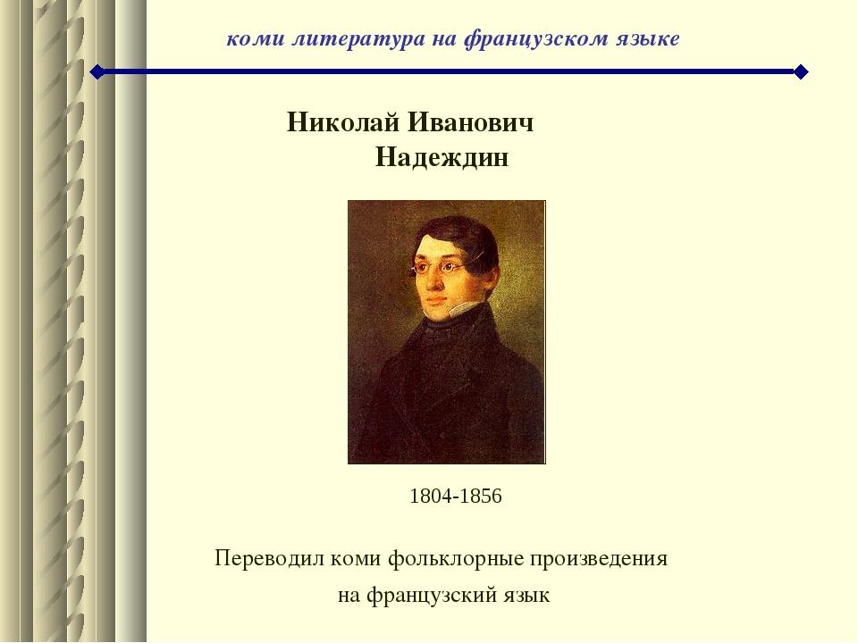 коми литература на французском языке 1804-1856 Николай Иванович Надеждин Пер...