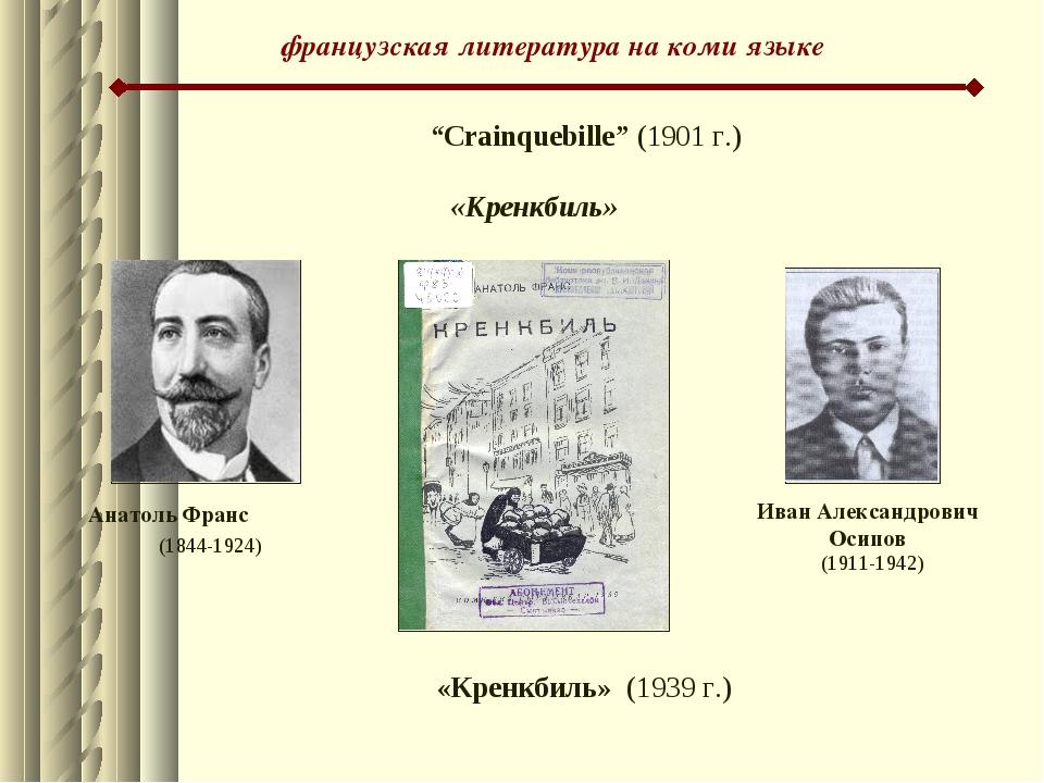 """французская литература на коми языке Иван Александрович Осипов (1911-1942) """"C..."""