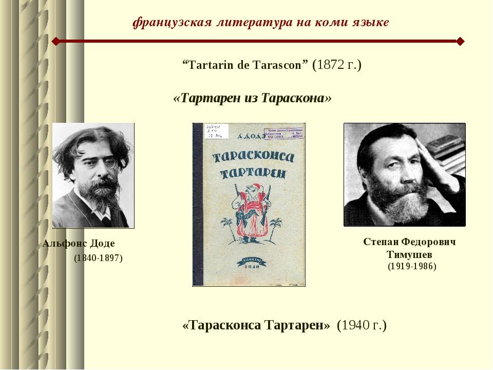 "французская литература на коми языке Степан Федорович Тимушев (1919-1986) ""Ta..."