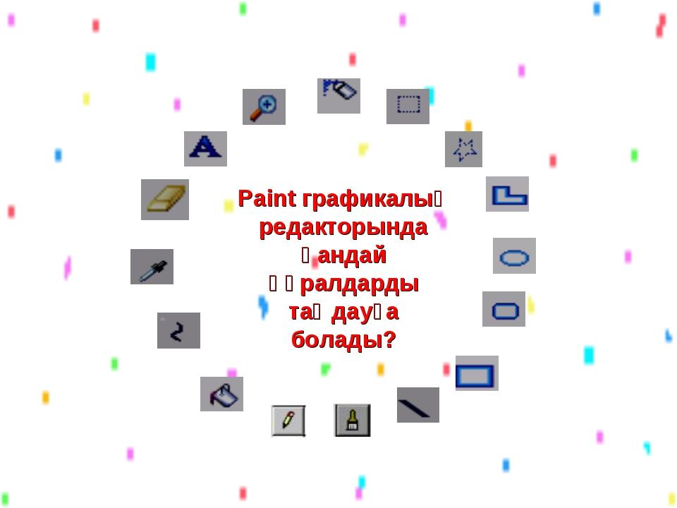 Paint графикалық редакторында қандай құралдарды таңдауға болады?