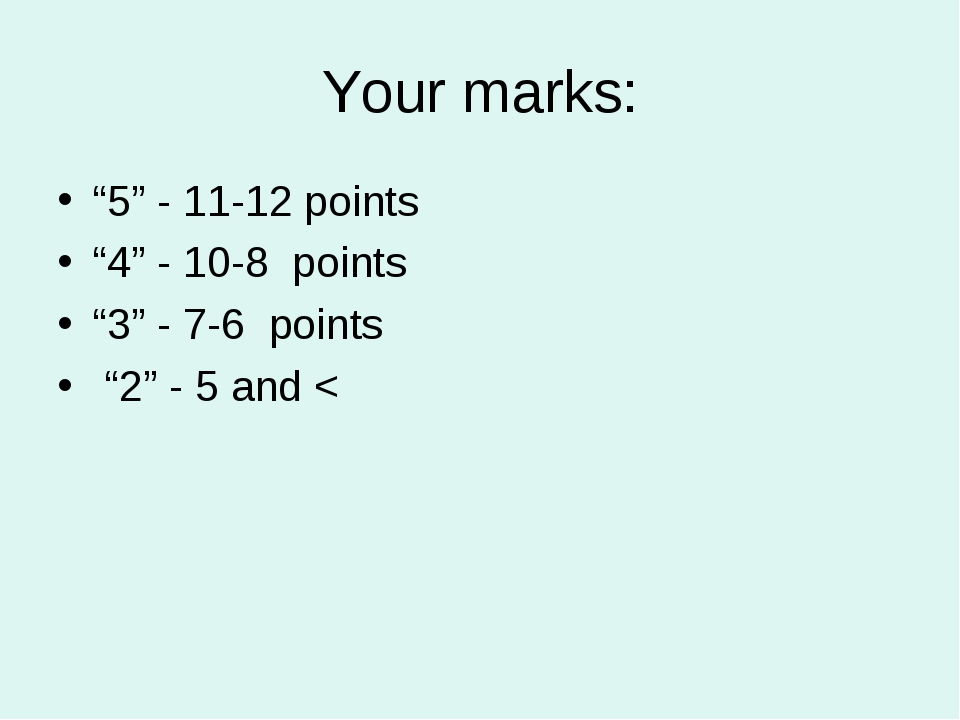 """Your marks: """"5"""" - 11-12 points """"4"""" - 10-8 points """"3"""" - 7-6 points """"2"""" - 5 and <"""