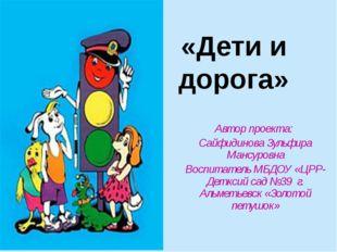 «Дети и дорога» Автор проекта: Сайфидинова Зульфира Мансуровна Воспитатель МБ