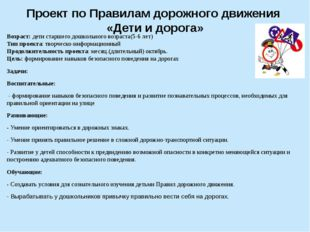 Проект по Правилам дорожного движения «Дети и дорога» Возраст: дети старшего