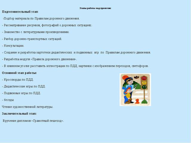 Этапы работы над проектом: Подготовительный этап: -Подбор материала по Правил...