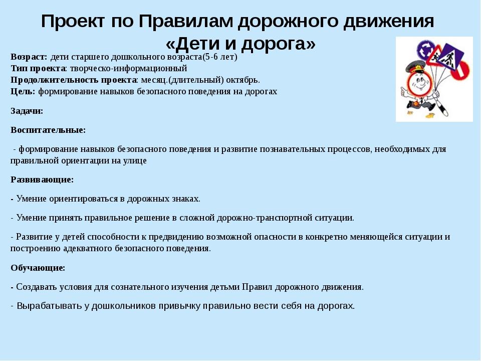 Проект по Правилам дорожного движения «Дети и дорога» Возраст: дети старшего...
