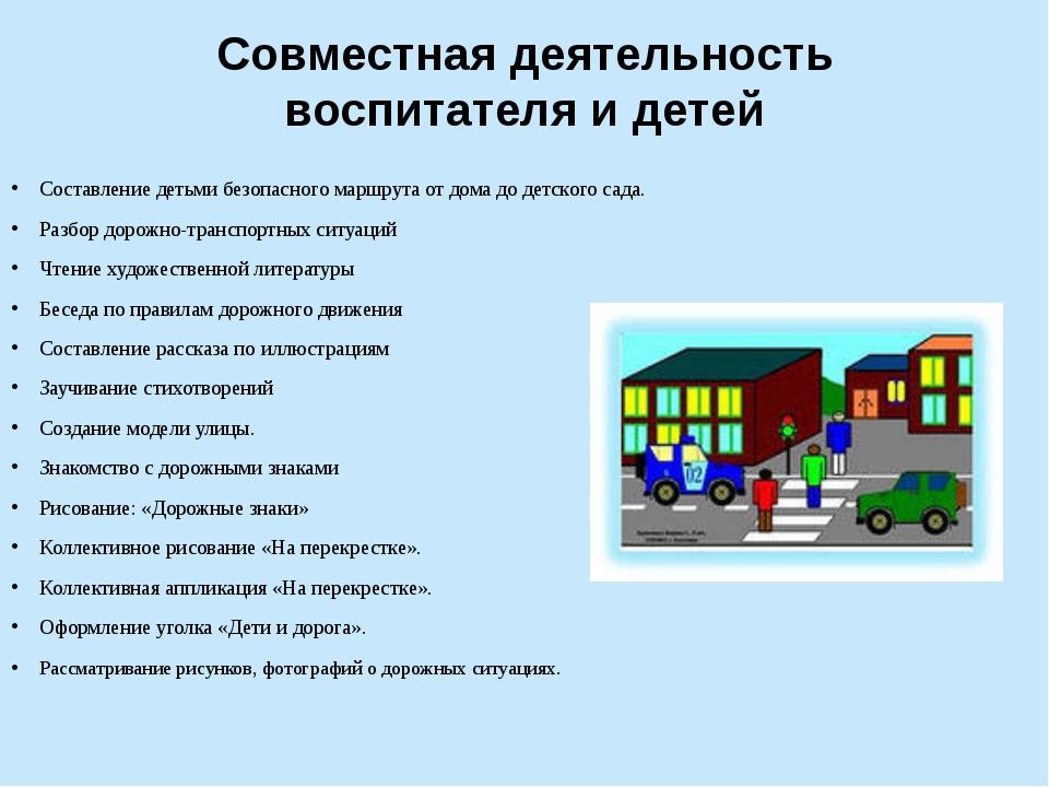 Совместная деятельность воспитателя и детей Составление детьми безопасного ма...