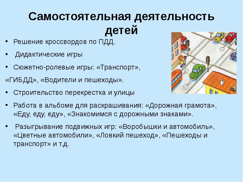 Самостоятельная деятельность детей Решение кроссвордов по ПДД. Дидактические...