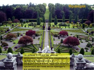Франция На рубеже XVIII-XIX вв. многие дворцовые парки утратили придворный ха