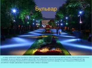 Бульвар  И такие публичные парки приобрели новые названия – бульвары. Они во