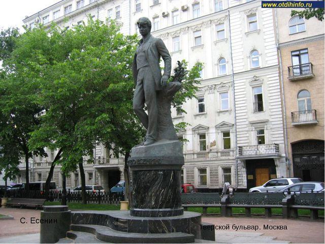 Тверской бульвар. Москва С. Есенин