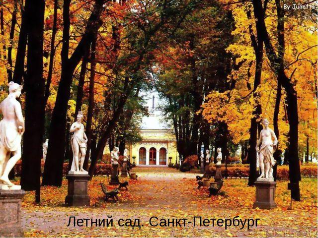 Летний сад. Санкт-Петербург