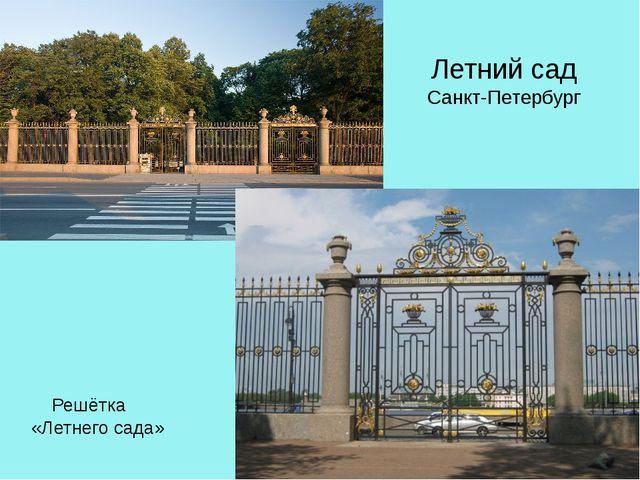 Летний сад Санкт-Петербург Решётка «Летнего сада»