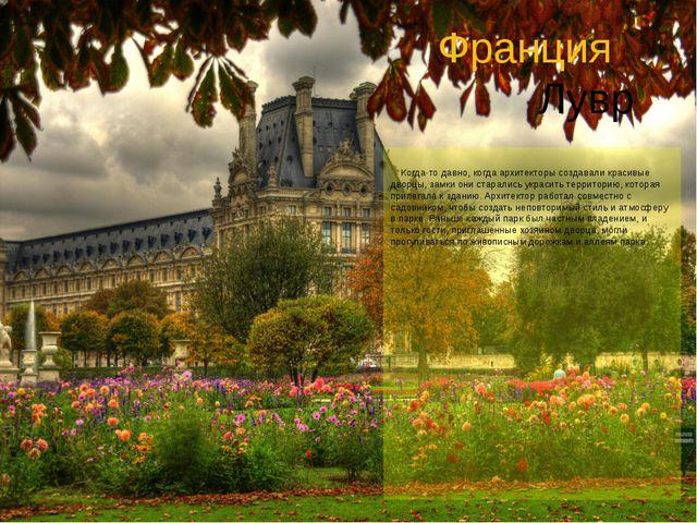 Когда-то давно, когда архитекторы создавали красивые дворцы, замки они ста...