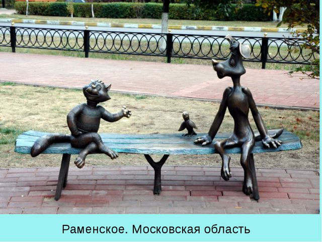 Раменское. Московская область