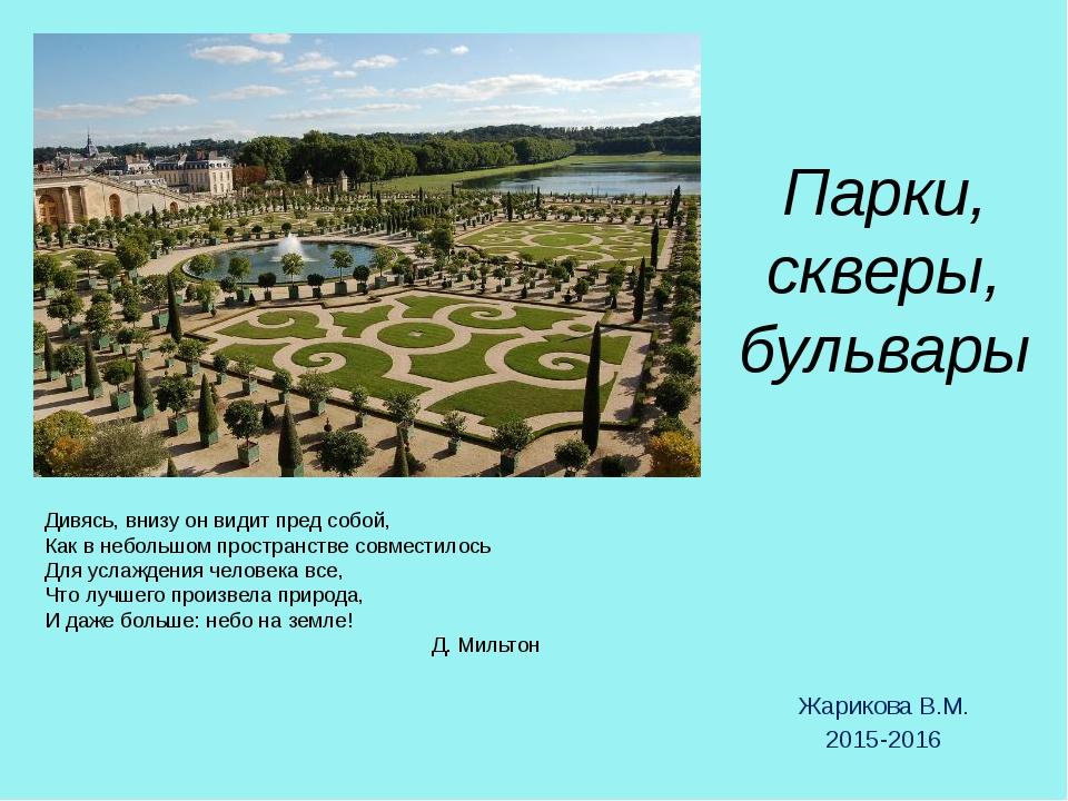 Парки, скверы, бульвары Жарикова В.М. 2015-2016 Дивясь, внизу он видит пред с...