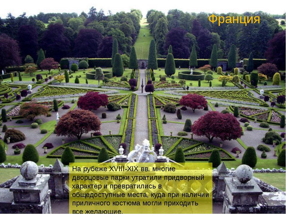 Франция На рубеже XVIII-XIX вв. многие дворцовые парки утратили придворный ха...